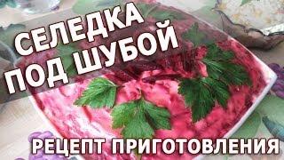 Рецепты салатов. Селедка под шубой простой рецепт приготовления