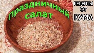 Рыбный салат с грецкими орехами от КУМА