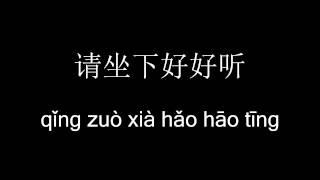 你好 (儿童歌曲) - Ni Hao (Children's Song)