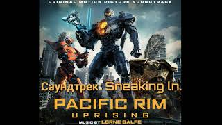 Саундтрек: Sneaking in из фильма Тихоокеанский рубеж 2.