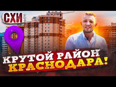 Крутой район Краснодара! ☝ с квартирами и частными домами. СХИ - СельХоз Институт