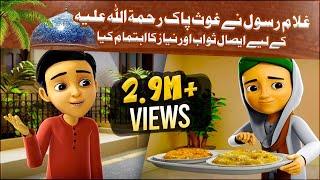 Kids Cartoon | Ghulam Rasool Ne Ghous Pak Ki Niaz Di | 3D Animation | Abdul Qadir Jilani