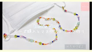 【vlog】beads …