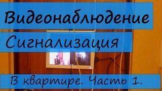 видео Видеонаблюдение для квартиры