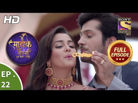 Main Maayke Chali Jaaungi Tum Dekhte Rahiyo - Ep 22 - Full Episode - 10th October, 2018