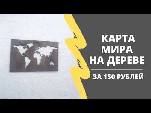 ЛОФТ Карта мира из дерева за 150 рублей - самый продаваемый товар 2019