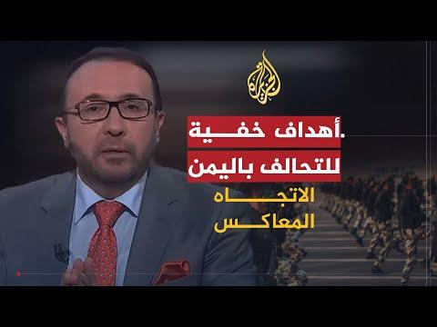 🇾🇪 الاتجاه المعاكس- هل تغيرت أهداف التحالف السعودي الإماراتي باليمن؟