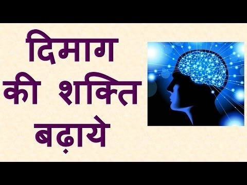 Super Brain Yoga Exercise to Build Your Brain Power Hindi