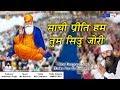 Sachi Preet Hum Tum Siun Jori | Bahi Gurpreet Singh Rinku Veer Ji | Bombay Wale