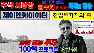 2020.11.24. 제이엔케이히터,한국프랜지,한솔제지…