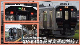 【Train News】#09 JR東日本GV E400系営業運転開始!