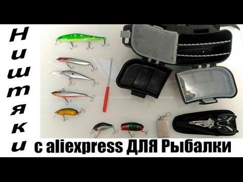 алиэкспресс все для рыбалки из китая