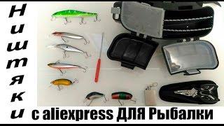 22 товару для Риболовлі з Aliexpress з Двох посилок. Половину посилки подарую щасливчику.