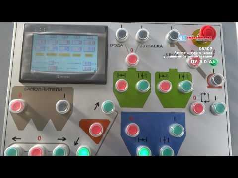 Обзор программы управления пульта ПУ-3.0 - удаленный доступ