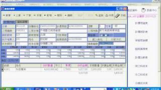營造業會計軟體_Tel:0920939843_阿拉法電腦_計價作業可自動產生會計傳票.avi