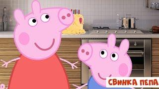 Свинка Пеппа. Детки учатся готовить торт. Новые серии. Peppa Pig