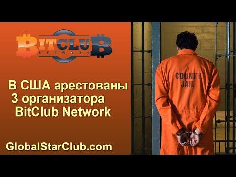 В США арестованы 3 организатора Bitclub Network