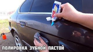 Полировка кузова авто зубной пастой и удаление царапин. сработает? смотреть онлайн в хорошем качестве бесплатно - VIDEOOO