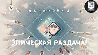 [ЭПИКИ РАЗДАЮТ] Bad North  Бесплатные игры каждую неделю  Lamp Games