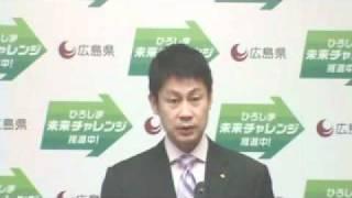 平成23年12月27日広島県知事会見(県HP、防災情報システム更新・質疑)