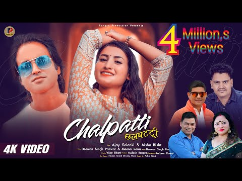 CHALPATTI || LATEST GARHWALI VIDEO SONG 2021|| AJAY SOLANKI, AISHA BISHT||RANGRA PRODUCTION||