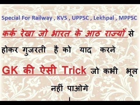 Trick कर्क रेखा जो भारत के आठ राज्यों से होकर / sss cgl / railway group D atoz study
