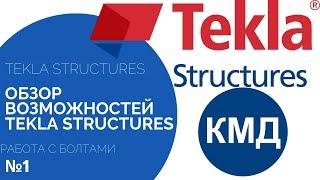 Урок №2. Обзор возможностей Tekla Structures
