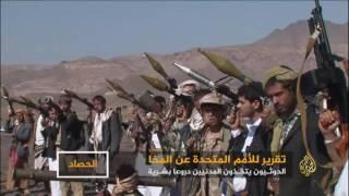 تقرير أممي: الحوثيون يستخدمون المدنيين دروعا بشرية