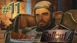 Отвечаем на сигнал бедствия - Fallout 4 PS4 - 11