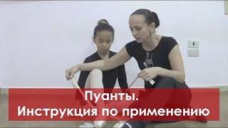 видео Как завязать пуанты