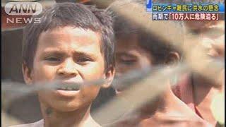 ミャンマー戻れず難民化 ロヒンギャに洪水被害懸念(18/05/24) ロヒンギャ 検索動画 9
