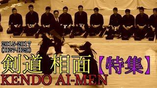 剣道 相面特集【2015-2017】KENDO AI-MEN