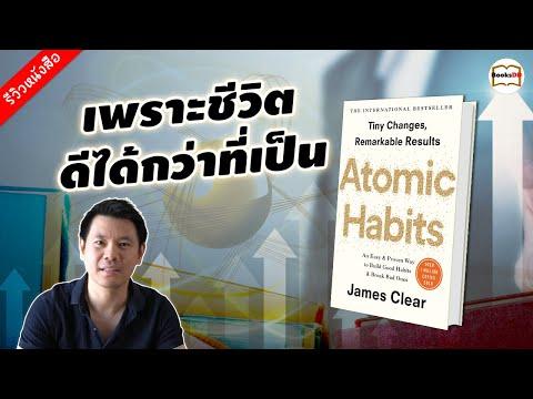 รีวิวหนังสือ Atomic Habits เพราะชีวิตดีได้กว่าที่เป็น เขียนโดย James Clear (เจมส์ เคลียร์)