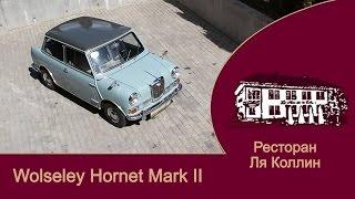 Рассказ Wolseley Hornet MK.II