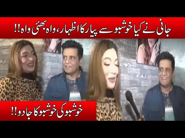 Jani Sajjad Dancer Khushboo Ke Pyar Main Pagal Ho Gaye!! | Dubbing Master Sajjad | 24 News HD