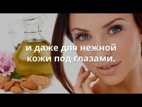 Масло миндальное косметическое Эколия