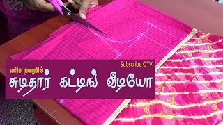 chudidar cutting in tamil   sudithar top cutting in tamil   chudidar cutting video சுடிதார் கட்டிங்