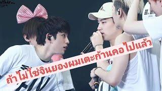 Bnior - จินยองอย่าแกล้งเจบี...ไม่ใช่จินยองคงโดนไล่เตะแล้ว MP3