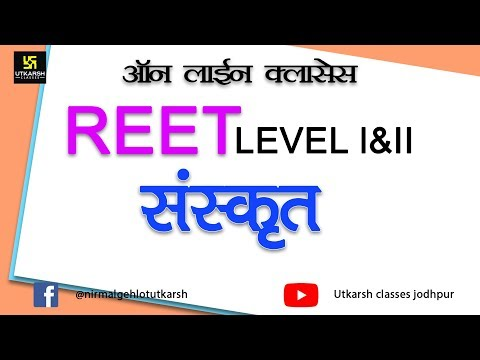 REET Online Classes | 15 January 2018 | 1st & 2nd Level Sanskrit | Dr. Manish Trivedi