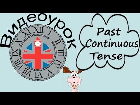 Образование времен в английском языке - видео уроки - Учим