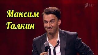 'Концерт Максима Галкина от 2.07.2017'