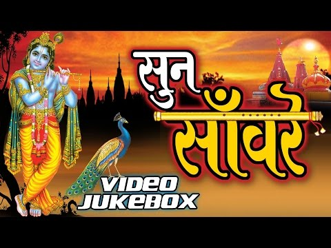 सुन साँवरे - Sun Sanware || Video Jukbox || Hindi Krishan Bhajan