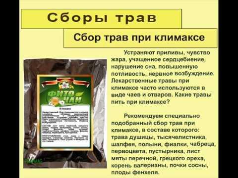 Травяной сбор при климаксе - купить по низкой цене в фито