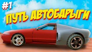 ПУТЬ АВТОБАРЫГИ на ARIZONA RP в GTA SAMP #1