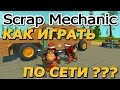 Scrap Mechanic по сети