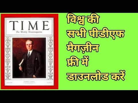 FREE PDF MAGAZINE DOWNLOAD|ALL WORLD|HINDI|