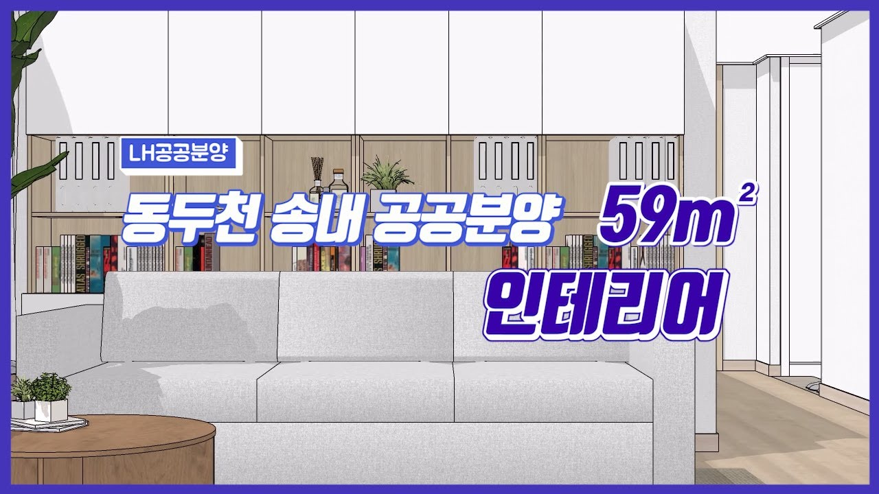 18평(59㎡) 아파트 인테리어,가구배치!LH 동두천 송내 공공분양