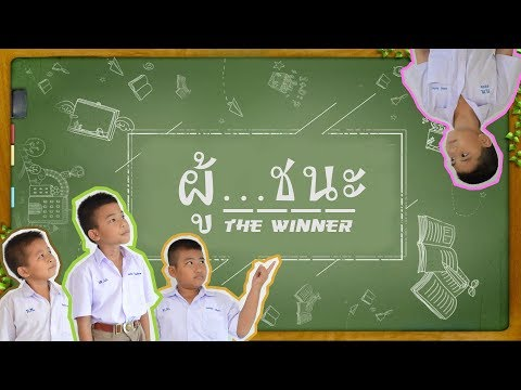 ภาพยนตร์สั้น โครงการโรงเรียนคุณธรรม สพฐ. เรื่อง ผู้...ชนะ [The Winner]