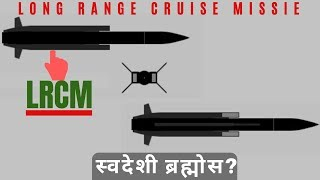 LRCM: Every thing about indigenous  Long Range Cruise