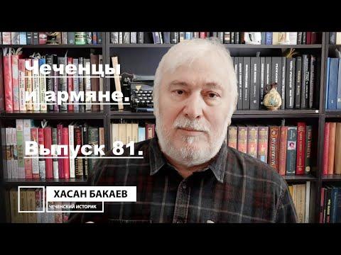 Историк Хасан Бакаев | Чеченцы и армяне | Выпуск 81: 4 часть 78-го выпуска.